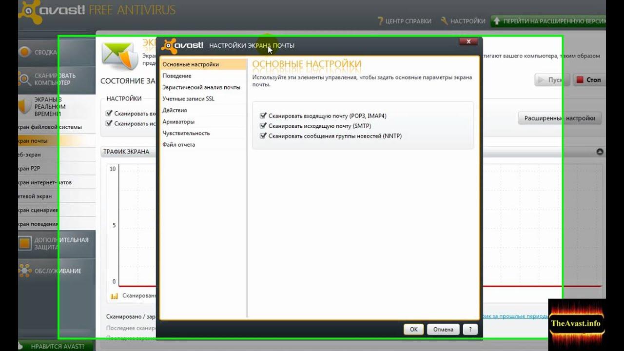 Основные настройки экрана почты Antivirus Avast