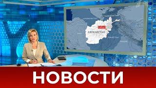 Выпуск новостей в 07:00 от 08.09.2021