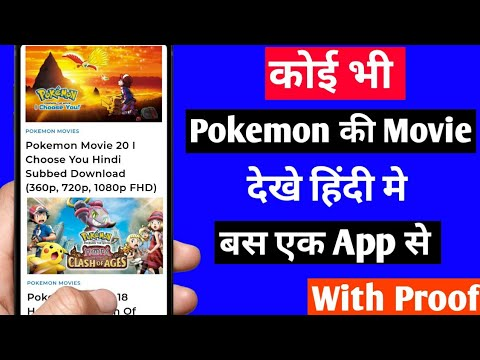 Download How To Download Pokemon All Movies In Hindi/Watch Pokemon All Movies By Toons Ki Duniya