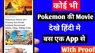 How To Download Pokemon All Movies In Hindi/Watch Pokemon All Movies By Toons Ki Duniya