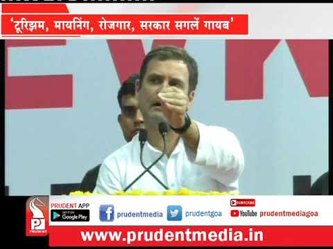 GOVT MISSING IN GOA: RAHUL'S ATTACK ON BJP _Prudent Media