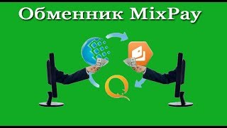 Обменник MixPay с минимальной суммой обмена(, 2018-01-08T13:05:12.000Z)