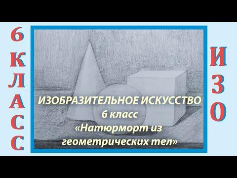 Видеоурок натюрморт из геометрических фигур