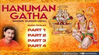 Hanuman Gatha By Kumar Vishu [Full Song] - Hanuman Gatha Audio Song Juke Box