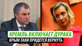 Кремль включает дурака. Крым таки придется вернуть