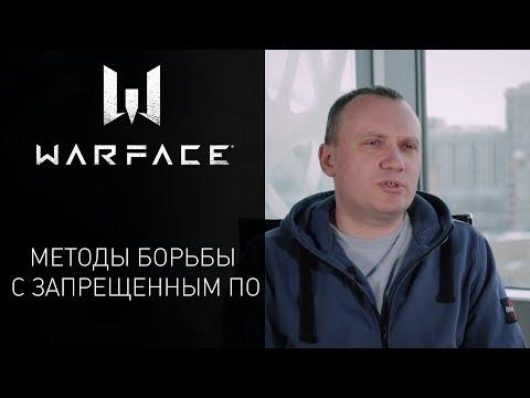 Warface — методы борьбы с запрещенным ПО thumbnail