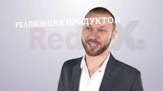 Урок 9   Заключительное повествование о RedeX