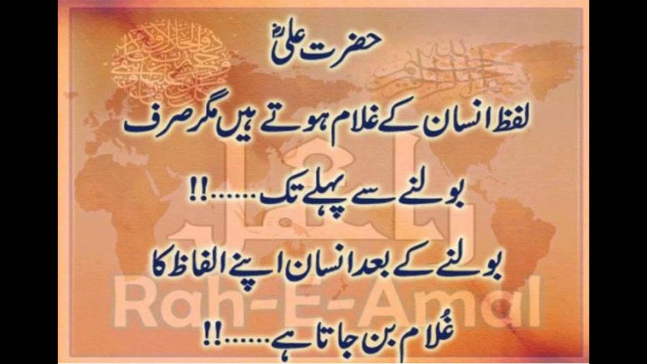 Beautiful Urdu Quotes Love, Beautiful Urdu Quotes On Life   YouTube