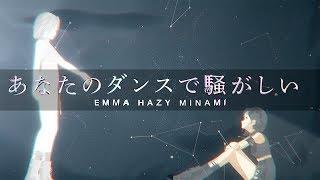 あなたのダンスで騒がしい - 私立恵比寿中学(Cover)/EMMA HAZY MINAMI #EMMAHAZY