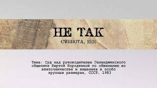 Не так / Суд над руководителем Геленджикского общепита Бертой Бородкиной // 29.09.19