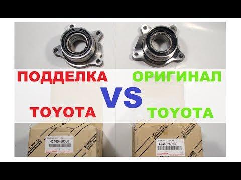 Подделка Toyota VS оригинал Toyota 42460-60030