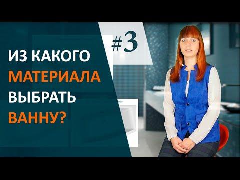0 - Як вибрати ванну?