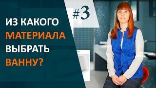 видео Как выбрать ванну