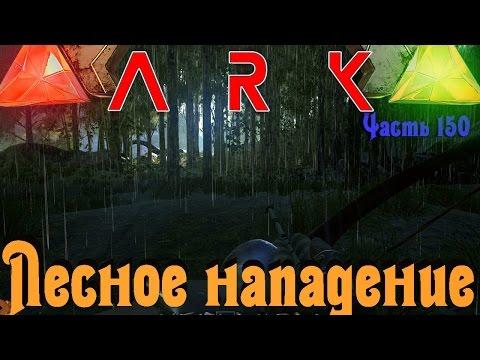 ARK: Survival Evolved   Летсплей   #1 Обзор супер игры :)