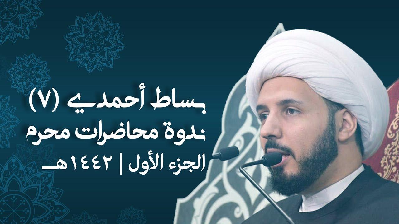 بساط أحمدي: ندوة محاضرات محرم 1442 ج1