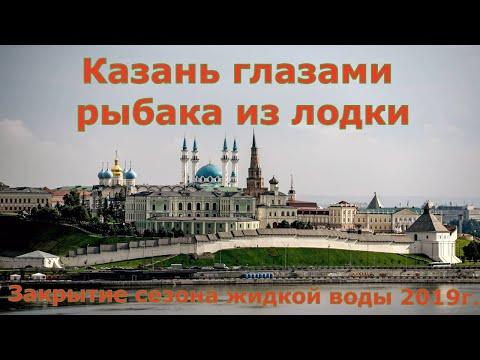 Вид на Казань глазами рыбака с лодки! Вытащили сеть с 40кг леща!