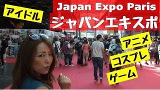 【パリ】ジャパンエキスポ(Part 1) アニメ、コスプレ、アイドル パリっ子大興奮!