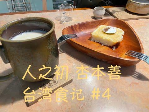 人之初杏本善 香醇可口杏仁茶:隱藏在台南巷弄裡的美食 外地人最愛的台灣美食分享 台灣食記#4