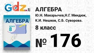 № 176- Алгебра 8 класс Макарычев