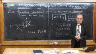 Урок 93. Основное уравнение динамики вращательного движения