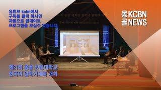 제21회 몽골대학생 한국어 말하기대회