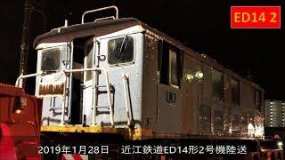 近江鉄道ED14形2号機 陸送 2019年1月28日