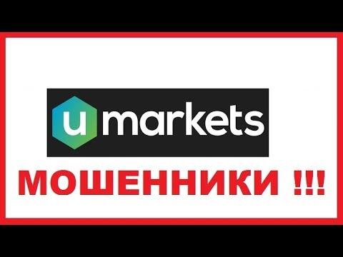 UMarkets - изучение отзывов о форекс кидалах ЮМаркетс