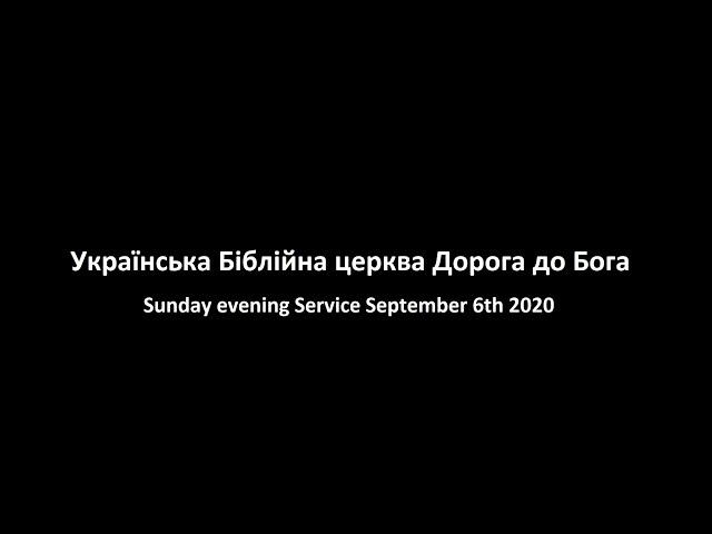 Sunday evening Service September 6th 2020.