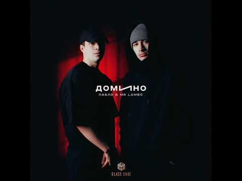 Mr Lambo,Пабло - Домино (2021) audio