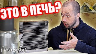 Кассеты Ферингер для БЕСКОНЕЧНОГО ПАРА! Обзор