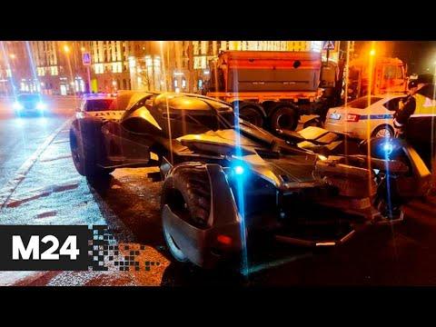 В Москве увезли на штрафстоянку бэтмобиль - Москва 24