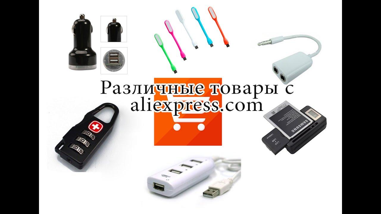 обзор товаров с алиэкспресс