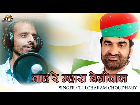 वाह रे म्हारा बेनीवाल - Hanuman Beniwal Song | FULL HD | HUNKAR RALLY | Tulcharam Choudhary - PRG