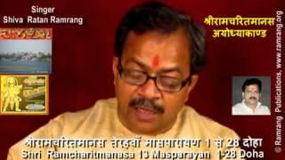 Akhand Ramayana 13 Masparayan 1-28 Doha Ramayan Ayodhya Kand
