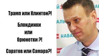 Навальный боится перепутать Саратов с Самарой
