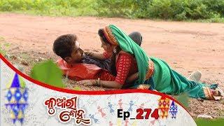 Kunwari Bohu | Full Ep 274 | 26th Aug 2019 | Odia Serial – TarangTV