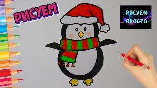 как ПРОСТО нарисовать ПИНГВИНА В ШАПКЕ ДЕДА МОРОЗА/637/How TO simply draw a PENGUIN