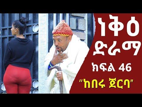 Nek'e Ethiopian Sitcom Drama Part 46