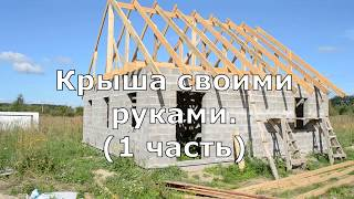 Дом.Стройка.Начал делать крышу.Установка стропил.