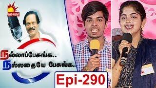 Teen or family Life ? #2   Nalla Pesunga Nalladhaye Pesunga   Dindigul I Leoni   Tamil Debate Show