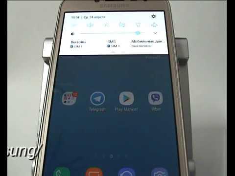 Панель уведомлений в Samsung