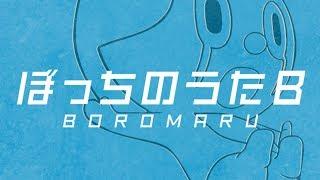 ぼっちぼろまる 2nd Mini Album 「ぼっちのうたB」クロスフェード