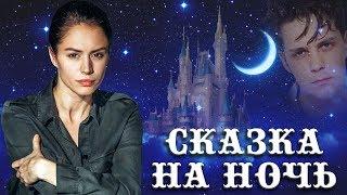 ДИАНА ПОЖАРСКАЯ - СКАЗКА НА НОЧЬ | Актеры Сериала ОТЕЛЬ ЭЛЕОН 3 сезон