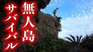 何も持たずに無人島を0円で生き抜く【脱出不可能な無人島でサバイバル #1】