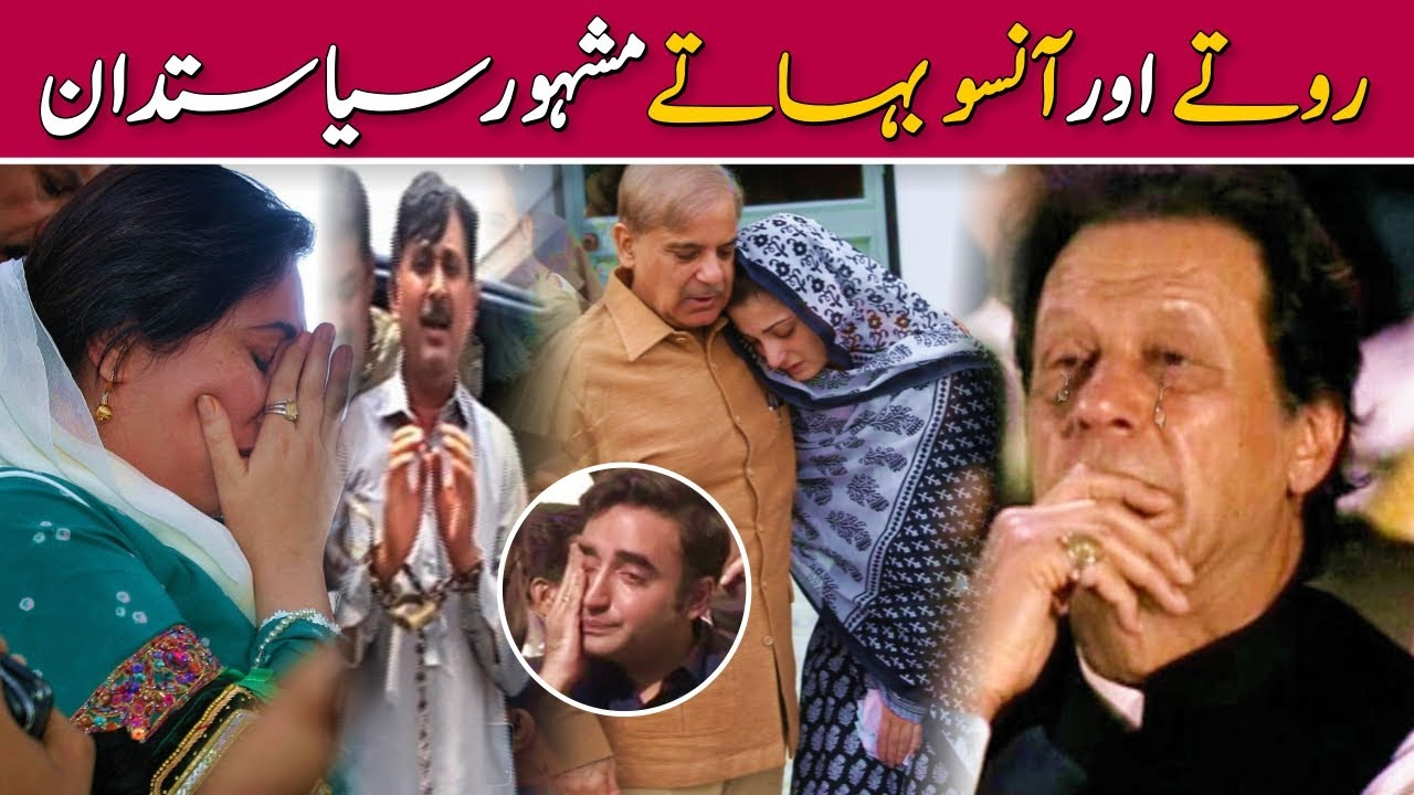 When Politicians stared crying on national TV | Weeping Politicians list | Imran Khan & Maryam Nawaz