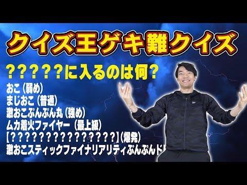 【カオス】ラスボス伊沢渾身の超難問に4人は……?【ふくら拳のクイズクエスト】