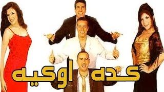 مسرحية كده اوكيه - Masrahiyat Keda Ok