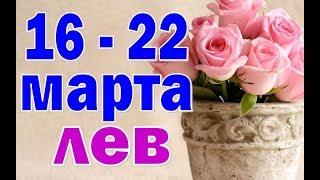 ЛЕВ  неделя с 16 по 22 марта. Таро прогноз