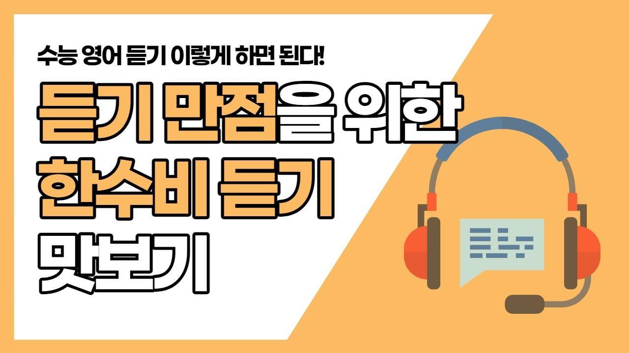 대한민국 영어 비법 이충권 :: [영어 듣기] 한수비 듣기 맛보기!