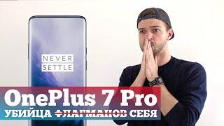 Oneplus 7 Pro ОБЗОР КОНЦА  Droider Show 443